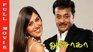 Ashoka Tamil Movie | Prem Menon, Raghuvaran, Anushree | Full Movie HD