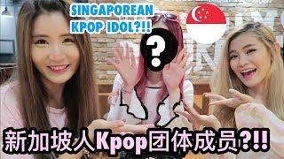 跟韩国女子团体成员见面?! 她是新加坡人!【新加坡人in韩国】