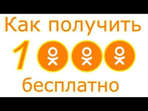 Одноклассники как получить ОК бесплатно (ОК - деньги в одноклассниках)