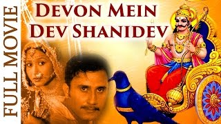 Devon Mein Dev Shanidev (2007) | Full Movie | Praatik Sharma | Asmita Sharma