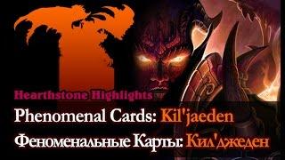 [Hearthstone] Phenomenal Cards: Kil'jaeden \ Феноменальные Карты: Кил'джеден
