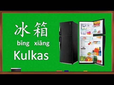 Belajar Nama Peralatan Dapur Dalam Bahasa Mandarin Youtube