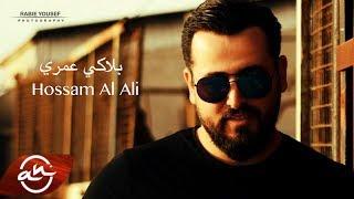 حسام العلي  - بلاكي عمري  // Hosam Al Ali -  Balaki Omry 2018 thumbnail