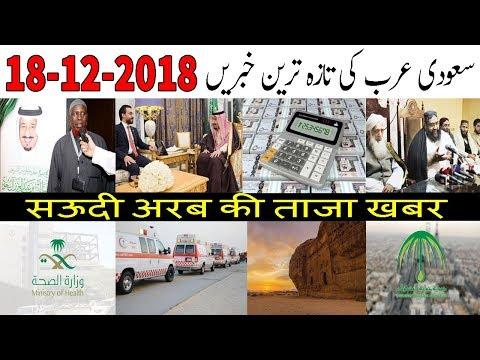 Saudi Arabia Latest News Today Urdu Hindi | 18-12-2018 | Record SR1.1 Trillion  Saudi Budget