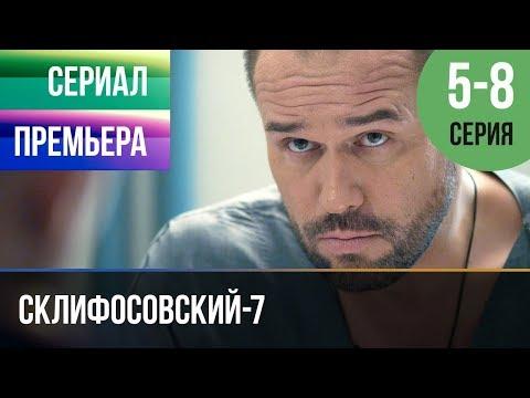 ▶️ Склифосовский 7 сезон 5, 6, 7, 8 серия - Склиф 7 - Мелодрама 2019 | Русские мелодрамы
