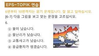 EPS-TOPIK 읽기 + 듣기  BAB 14 TEXT…