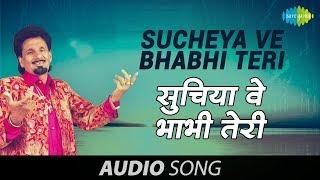 Sucheya Ve Bhabhi Teri | Punjabi Song | Kuldeep Manak