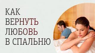 Как вернуть любовь в спальню. Что делать если мужчина теряет к тебе интерес?