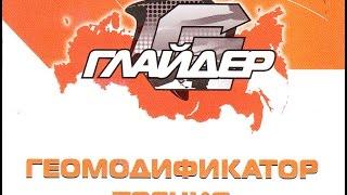 """Геомодификатор """"Глайдер"""" (Часть 1)"""
