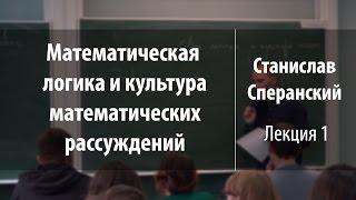 Лекция 1 | Математическая логика и культура математических рассуждений