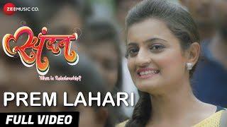 prem-lahari---full-spandan-prasanna-pawar-vaishali-shah-bela-shende
