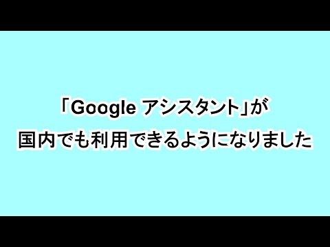 「Google アシスタント」が国内でも利用できるようになりました
