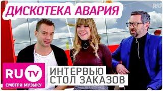 Дискотека Авария   Интервью в  Столе заказов  на RU TV