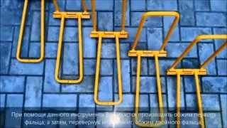 Инструмент для фальцевой кровли. Рамка для фальца Sorex. Видео(, 2014-07-10T14:50:27.000Z)