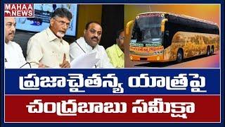 Chandrababu Naidu To Meet Party Leaders On Praja Chaitanya Yatra  | MAHAA NEWS