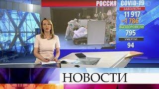 Выпуск новостей в 14:00 от 10.04.2020