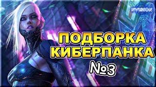 Подборка КИБЕРПАНК фильмов №3. Что посмотреть?   NVIsion
