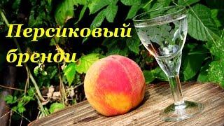 Персиковый бренди, рецепт приготовления дома
