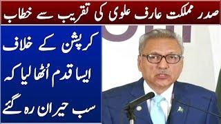 Arif Alvi Speech in an Event | 9 December 2018 | Neo News