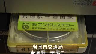 【放送テープ】岩国市交通局 岩国駅→天尾口