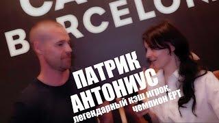 Патрик Антониус учит русский язык по фильмам о маньяках