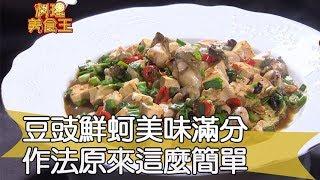 【料理美食王精華版】豆豉鮮蚵美味滿分 作法原來這麼簡單