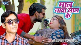 आगया #Amit Yadav का यह गाना नया साल में धूम मचा देगा | Maal Naya Saal Ke