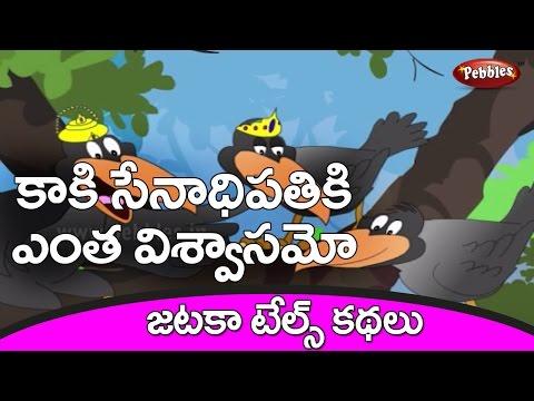 Loyal general - Classic Panchatantra Stories in Telugu - Telugu Stories for kids