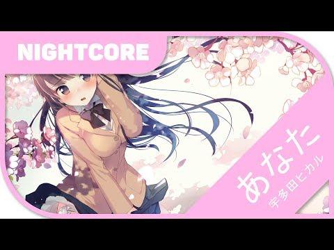 🎼【Nightcore】- あなた /Anata 『宇多田ヒカル/Utada Hikaru』