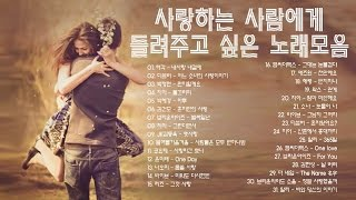 사랑하는 사람에게 들려주고 싶은 노래모음 (초고음질) 7080 8090 00 KPOP, 韩国歌曲, 韩国歌谣, 韓国の歌謡