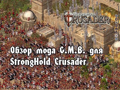 Обзор мода G.M.В. (v 4.3) для StrongHold Crusader