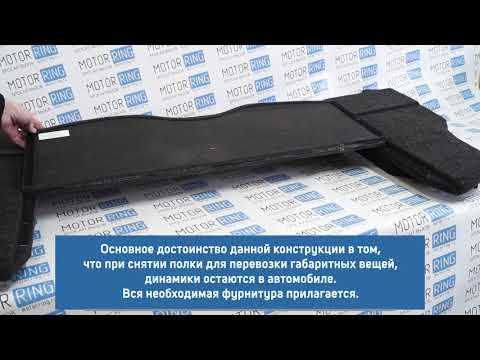 Акустическая полка с боковинами на Лада Калина универсал (ВАЗ 1117) | MotoRRing.ru
