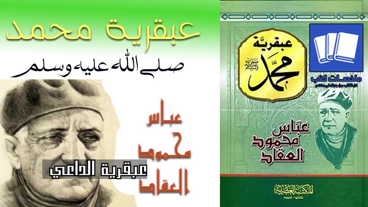 عبقرية محمد صلى الله عليه وسلم عباس محمود العقاد