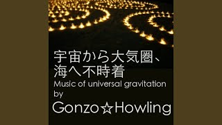 Provided to YouTube by BIG UP! Crossover · Gonzo_Howling 宇宙から大気圏、海へ不時着 ℗ ゴンゾ☆ハウリング Released on: 2018-07-16 Composer: ゴンゾ☆ ...