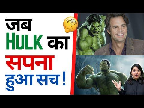 जब Hulk का
