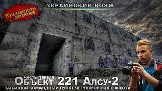 Сталк с МШ. Объект 221. ЗКП Черноморского Флота.