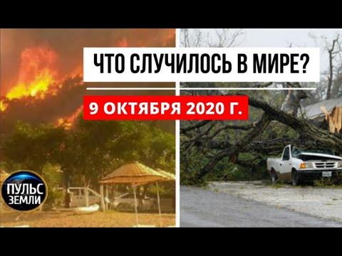 Катаклизмы за день 9 октября 2020 ! Пульс Земли ! в мире ! событие дня ! Ураган в Нью Йорке - Ruslar.Biz