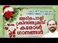 NAKSHATHRAM Jukebox | Fr Shaji Thumpechirayil | Super Hit Malayalam Christmas Carol Songs