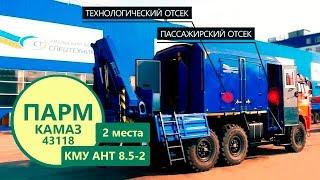 ПАРМ Камаз 43118-3027-50 с КМУ АНТ 8.5-2 (030, г-р EG-202)