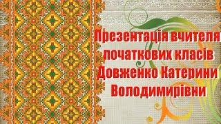 Презентація вчителя початкових класів Довженко К.В.