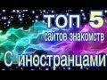 TOP-5💥 сайтов знакомств 💥с иностранцами