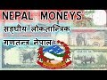#NEPAL  #Rupee OLD AND NEW MONEYS