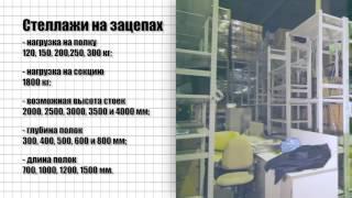 M-Pro Concept - как выбрать стеллаж (легкие стеллажи)(Главным направлением деятельности ООО «М-Про Концепт» является изготовление металлической мебели. Белору..., 2016-01-23T05:31:57.000Z)