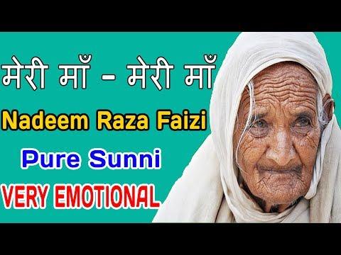 मेरी माँ - मेरी माँ BY- Nadeem Raza Faizi Very Emotional Letest Naat - 2017