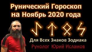 Рунический и Астрологический Гороскоп Ноябрь 2020 для всех знаков зодиака