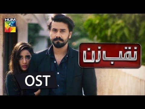 Darr Khuda Say OST | Entertainment Pakistan