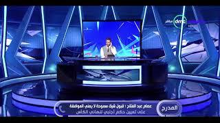 المدرج - عصام عبد الفتاح : كيف نعيد الجمهور للإستاد والقائمين علي الرياضة في مصر يفتعلون المشاكل