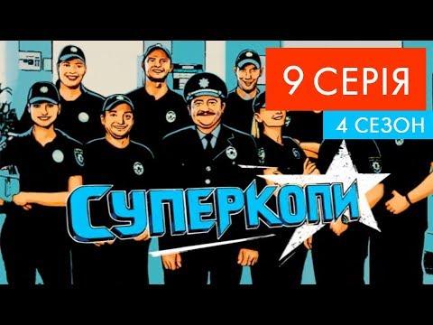 СуперКопи - 4 | 9 серія |...