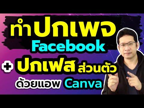 ทำหน้าปกเพจ facebook ทำปกเฟสบุ๊ค ในโทรศัพท์ (แอพ canva)
