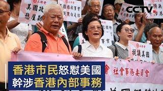 香港市民怒怼美国干涉香港内部事务   CCTV